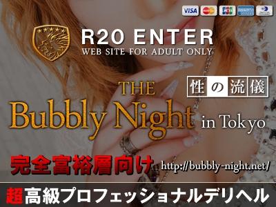 完全富裕層向けBubbly Night in Tokyo