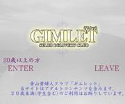 GIMLET~ギムレット~