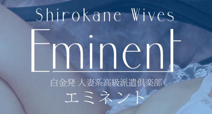 白金Eminent(エミネント)