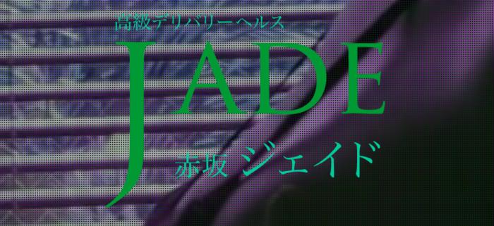 赤坂JADE(ジェイド)