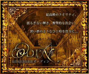 ODIN〜オーディン〜